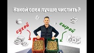 Какой грецкий орех лучше колоть? сырой или сухой? cмотреть видео онлайн бесплатно в высоком качестве - HDVIDEO