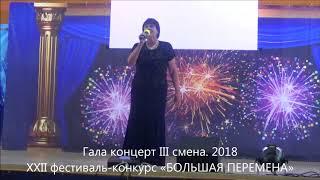 Гала концерт III смена. 2018. XXII фестиваль-конкурс «БОЛЬШАЯ ПЕРЕМЕНА»