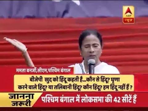 कोलकाता: ममता ने भी किया 'हिंदू-हिंदू', पीएम मोदी को घेरते हुए बीजेपी हटाओ का दिया नारा