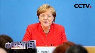 [中国新闻] 默克尔:应继续维护自由和公平贸易   CCTV中文国际
