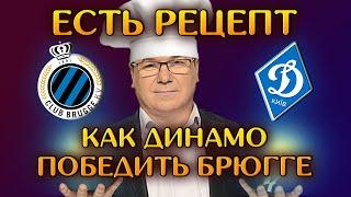 Есть рецепт как Динамо Киев победить Брюгге в Лиге Европы Новости футбола сегодня