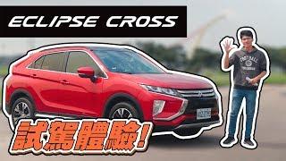 MITSUBISHI ECLIPSE CROSS試駕體驗! | 啾來試試 第6集 | 啾啾鞋