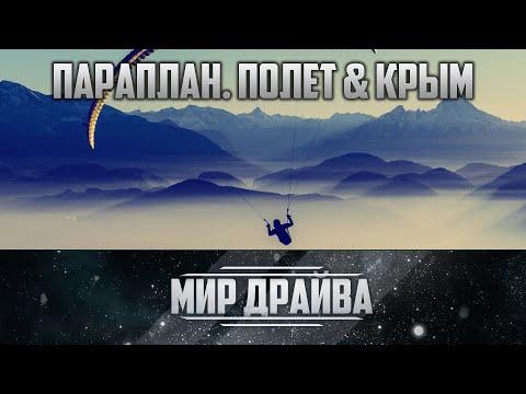Параплан. Полет. Крым. Отличная погода! 67 км за спиной.
