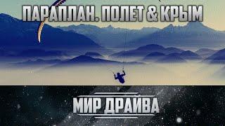 Параплан. Полет. Крым. Отличная погода! 67 км за спиной.(Основной сайт: http://www.worldofdrive.lifecorporation.ru Twitter: http://twitter.com/WorldOfDrive Google+ : https://plus.google.com/+WorldOfDrive/videos Антон ..., 2016-04-16T08:46:58.000Z)