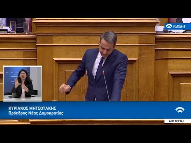 Μητσοτάκης: Αν θέλετε τηλεοπτικό διάλογο, κ.Τσίπρα προκηρύξτε τώρα εθνικές εκλογές