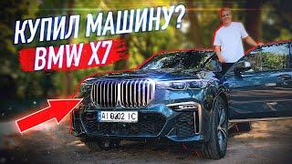 КУПИЛ НОВУЮ МАШИНУ? КАК ЗАРАБОТАТЬ НА BMW X7? ОБЗОР