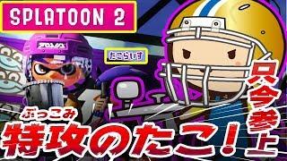 【スプラトゥーン2】スプラトゥーン2に参戦!!パート3!!(゜Д゜)【たこらいす】【特攻(ぶっこみ)のたこ!!】