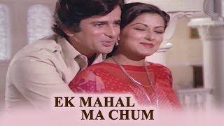 Ek Mahal Ma Chum Chum Karti (Video Song) - Swayamvar