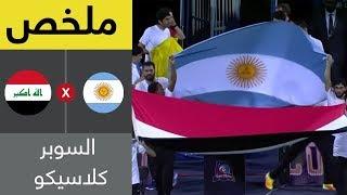 ملخص مباراة العراق والأرجنتين - سوبر كلاسيكو
