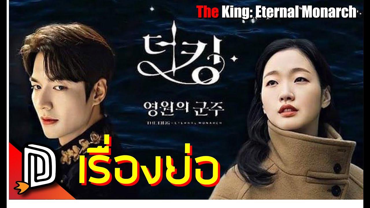 [เรื่องย่อ] The King: Eternal Monarch | จอมราชันบัลลังก์อมตะ ปมเพียบเลย | Deduck