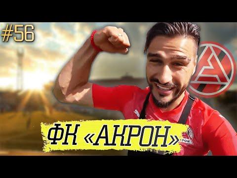 ФК «АКРОН» –