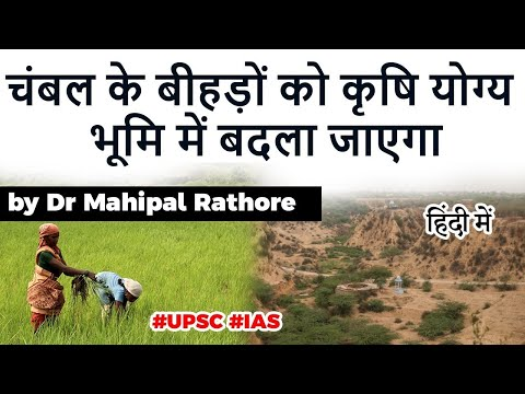 India to convert 3 lakh hectares of rugged Chambal region into arable land #UPSC #IAS from YouTube · Duration:  10 minutes 51 seconds