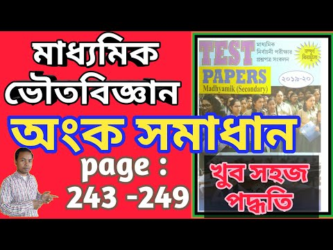 WBBSE Test Paper 2020 । Madhyamik Physical Science Numerical Solution 2020 । By Bishnupada Sir