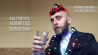 Правила жизни за 90 секунд: как встретить Новый год правильно(Подробности на: http://www.onliner.by/ Подписывайтесь на уютный паблик в ВК: http://vk.com/onliner Использование материалов..., 2016-12-31T06:07:31.000Z)