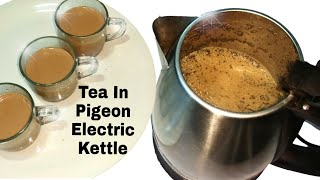 How to make Tea In Electric Kettle   Pigeon Electric Kettle   Electric Kettle Mein Chai kaise banaye