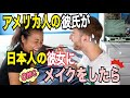 アメリカ人の彼氏が日本人の彼女にメイクをしたら?American Boyfriend does Japanese Girlfriend's Makeup!?