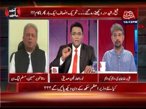 Abb Takk – Amnay Samnay With Noor-Ul-Arfeen – Episode 49 – 04 August 2017