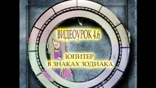 ВИДЕОУРОК 4.6. ЮПИТЕР в Знаках Зодиака