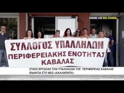 """Στάση εργασίας των υπαλλήλων της Περιφέρειας Καβάλας ενάντια στο νέο """"Καλλικράτη"""""""
