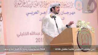 الشاعر عبدالله الفيلكاوي - الرقية الشعرية 2015