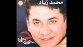 انت وبس حبيبي محمد زياد