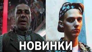 ОБНОВИ СВОЙ ПЛЕЙЛИСТ / 40 НОВЫХ ПЕСЕН (Новинки мая 2019)