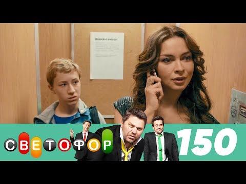 Смотреть сериал светофор 8 сезон онлайн бесплатно в хорошем качестве