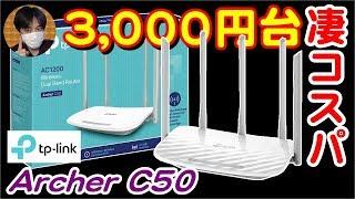 コスパが凄い3000円台おすすめWiFi無線LANルーター!(tp-link Archer C50)【商品提供】