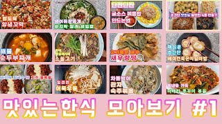 한식 모아 보기 #1  Korean Food Watch…