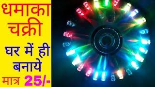 dhamaka chakri kaise banta hai   decoreting light for diwali   how to make disko light   rgb led