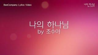 [가사비디오] 나의 하나님 by 조수아