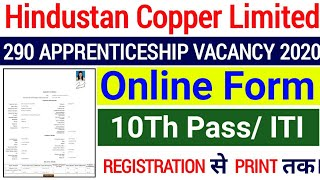HCL Apprentice 2020 Online Form Kaise Bhare| Hindustan Copper Limited Apprentice Online Form 2020|