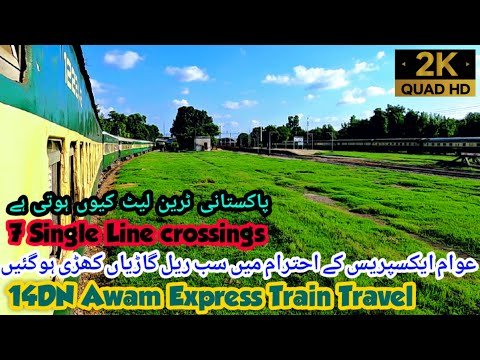 Train Travel by Awam Express from Rawalpindi to Lahore | Why Pakistani Trains are always Delayed