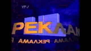 УТ-1 / 1+1 (Заставка реклами + фрагмент рекламного блоку) (1995-1996?) [50 fps]