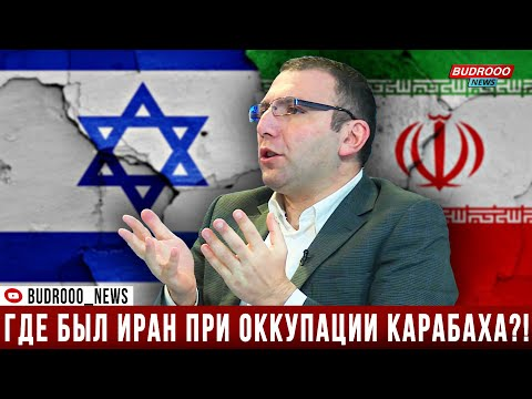 Арье Гут: Где был Иран в течение 28 лет, когда Армения оккупировала территории Азербайджана?