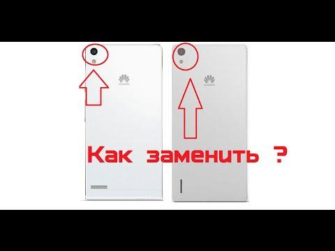 Стекло фотокамеры Huawei P6 P7 Honor 6 и всех остальных