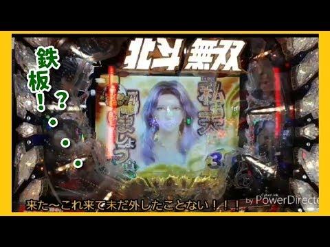 CR真・北斗無双 ユリア金文字よりも…神拳ZONEでの鉄板!? / etc.