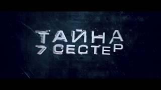 Тайна 7 сестер - русский трейлер №2