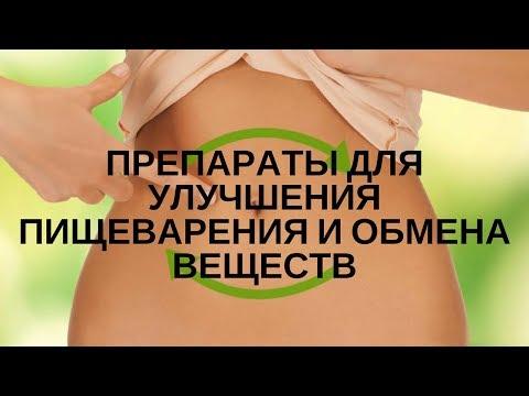 Ферментные препараты для улучшения пищеварения и обмена веществ