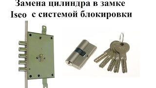 Замена цилиндра в замке ISEO с системой блокировки в бронедвери(http://dveri.com.ua/ Это видео демонстрирует то, как самому дома заменить цилиндр в замке ИСЕО с системой блокировки..., 2016-12-01T08:36:27.000Z)