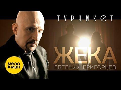 Жека  - Турникет (Official Video 2019)