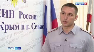 2 сентября - день психологической службы уголовно-исполнительной системы России
