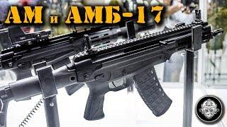 Новинка! АМ-17 и АМБ-17 – новый малогабаритный автомат Концерна Калашников на форуме Армия-2018.