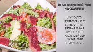 Салат из вяленой утки и моцареллы / Салат с уткой / Салат с моцареллой / Простые салаты