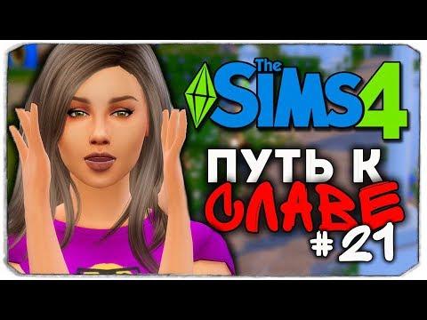 ДАША И БРЕЙН: ПУТЬ К СЛАВЕ - КАК СТАТЬ ТОПОВЫМ БЛОГЕРОМ? - The Sims 4