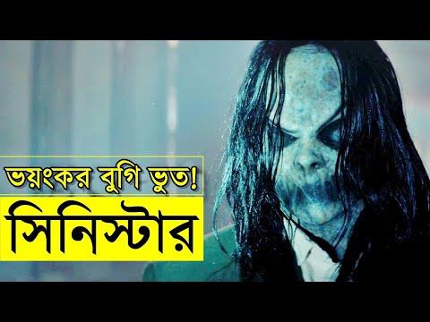 ভয়ংকর বাচ্চাখেকো বুগি ভুতের গল্প - sinister movie review - random video channel - savage420 -