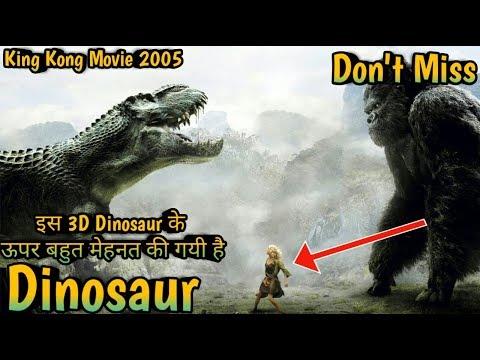 dinosaur 3d cgi model of king kong,3d model, vfx, animation, in hindi