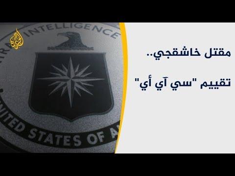 شاهد- تقييم الاستخبارات المركزية الأميركية لمقتل خاشقجي  - نشر قبل 11 ساعة
