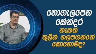 නොගැලපෙන කේන්දර නැකත් තුලින් ගලපගන්නේ කොහොමද? | Piyum Vila | 16 - 03 - 2021 | SiyathaTV Thumbnail