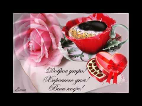 Добро утро любимый pozdravokru